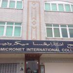 Micronet International College